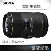 SIGMA 105mm F2.8 OS Macro EX DG  HSM 恆伸公司貨 可刷卡 德寶光學 免運