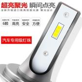 汽車led大燈燈泡h1h7h11超亮聚光h4遠近光一體前大燈改裝9005強光 教主雜物間