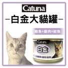 【力奇】Catuna 白金大貓罐-鮪魚+雞肉+鮭魚170g 超取限24罐 (C202B23)