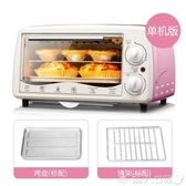 電烤箱家用烘焙小烤箱全自動小型迷你宿舍寢室蛋糕紅薯小容量LX220V 限時熱賣