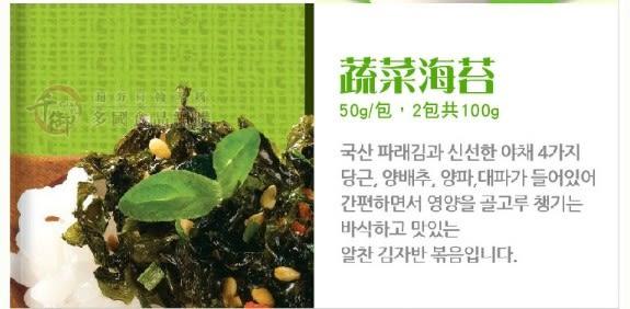 韓國 SAJO思潮海苔酥 50g 蔬菜海苔/蝦仁鯷魚2入(輸入Yahoo88 滿888折88)[KO88010662] 千御國際