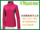 ╭OUTDOOR NICE╮山林MOUNTNEER 女款透氣排汗長袖上衣 21P38 深桃紅 T恤 排汗衣 運動上衣