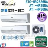 【信源】4+5坪【Whirlpool 惠而浦 冷專定頻一對二】ATI-HR25NA+ATI-HR36NA/ATO-HR2536NA 含標準安裝