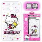 【Hello Kitty】HTC 10 evo 5.5吋 彩繪空壓手機殼