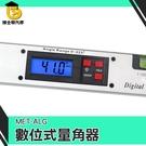 數位式量角器水準儀 檢測水平垂直 內外角測量尺 鋁合金 裝修尺 角度計 斜率 MET-ALG