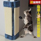 天然劍麻貓抓板寵物用品貓咪玩具貓爪板柱爬架護墻角磨爪器大號中秋禮品推薦哪裡買