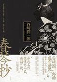 春琴抄:陰翳官能的終極書寫, 谷崎潤一郎感官小說集