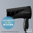 日本代購 空運 LOUVREDO LJ-365 復元吹風機 復原 沙龍級 溫風 美髮 美肌 專業級 日本髮廊用