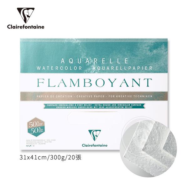 『ART小舖』Clairefontaine 法國CF FLAMBOYANT創意粗紋水彩紙 300g 31x41cm 20張(本) #975065
