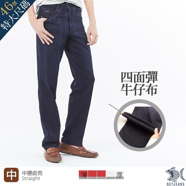 【NST Jeans】特大尺碼 幽藍深海 四季款 四面彈刷色牛仔男褲(中腰直筒) 393(3815) 台灣製 30-46腰