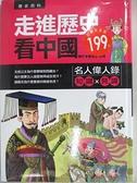 【書寶二手書T7/少年童書_JSN】走進歷史看中國-名人偉人錄_是非.發