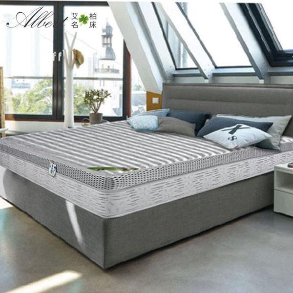 【Albert】艾柏 正三線銀奈米乳膠涼感3.5尺單人環保獨立筒床墊(3.5x6.2尺)