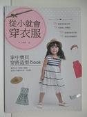 【書寶二手書T2/美容_ETB】從小就會穿衣服:家中寶貝穿搭造型Book_王慶飛