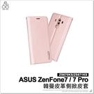 ASUS ZenFone 7 Pro ZS670KS ZS671KS 隱形磁扣手機皮套 韓曼 手機殼 保護殼