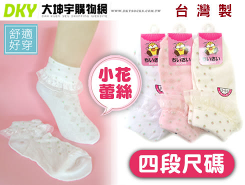 CA-0234 台灣製 小海瀨 小花蕾絲花邊反折童襪 公主襪 嬰兒襪 4段尺碼 0~12歲