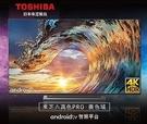 限量下殺【TOSHIBA東芝】43型4K...