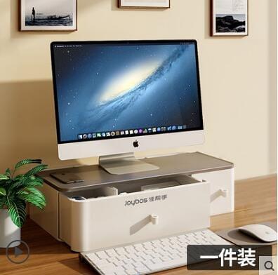 辦公室電腦顯示器增高架神器