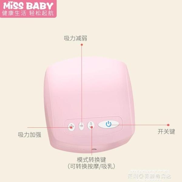 吸乳器 MissBaby吸力大電動吸奶器自動擠奶器吸乳器孕婦拔奶器靜音非手動 萊俐亞