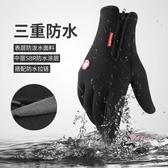 觸屏手套 戶外加絨保暖防水防水運動騎行手套男士冬季觸屏女摩托車防滑開車S-XL碼 5色