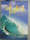 【書寶二手書T5/宗教_NHA】神的海嘯_彼得.塚平(Peter Tsukahira)著