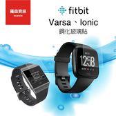 Fitbit Ionic Versa 軟式螢幕保護貼 保護貼 螢幕貼 TPU膜 疏油 防水 防指紋