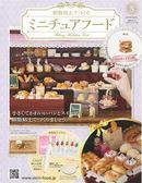 樹脂黏土製作迷你美味餐點手藝特刊 3:附三明治材料組