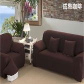【巴芙洛】高彈力萬用 超柔四季彈性沙發套-雙人(成熟咖啡)沙發套 沙發罩 椅套 全包 素色 素面