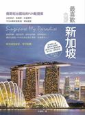 最喜歡新加坡
