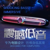 藍芽音響 電腦台式筆記本家用迷你長條低音炮 - 古梵希
