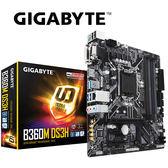 Gigabyte 技嘉 B360M DS3H 主機板