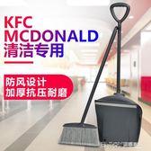 麥當勞肯德基商用掃把簸箕套裝苕帚防風垃圾鏟掃地笤帚簸箕酒店WD 溫暖享家