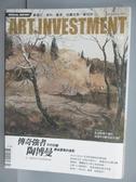 【書寶二手書T8/雜誌期刊_PBH】典藏投資_97期_傳奇強者陶博曼等