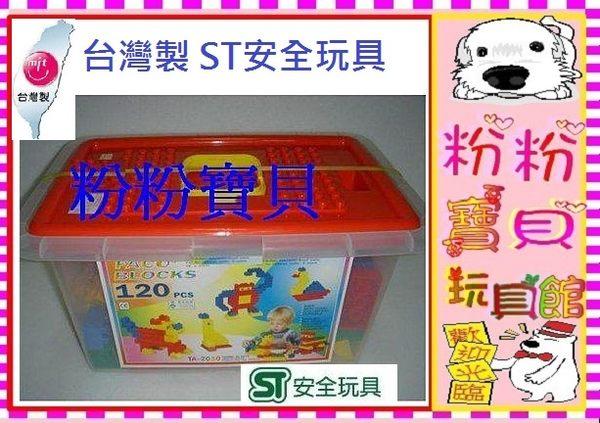 *粉粉寶貝玩具*小BABY的120pc積木桶~附收納箱+積木板~ST安全玩具~台灣製