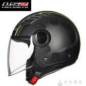 LS2頭盔男女摩托車半盔大碼特大號4XL大頭電動機車安全帽四季冬季ATF 伊衫風尚