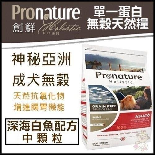 *WANG*【含運】【創鮮Pronature】神秘亞洲-成犬無榖 深海白魚配方 中顆粒12kg