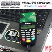 [哈GAME族]免運費 aibo 銀行公會安全認證 金融保鑣 二代 晶片讀卡機 轉帳繳稅 數字按鍵 支援MAC