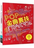 製作POP天曲:SMAP、AKB48金賞音樂製作人第一手裏技心法!涵蓋「出道→第