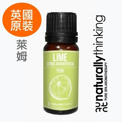 NT 萊姆純精油 10ml。Lime。英國原裝 Naturally Thinking