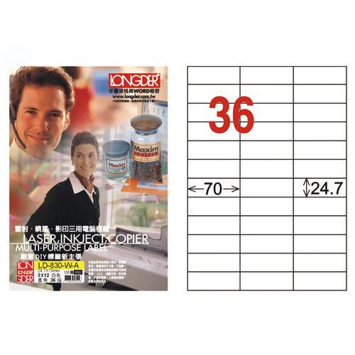 [奇奇文具]【龍德 LONGDER 電腦標籤】LD-830-W-A  白色 電腦列印標籤紙/三用標籤/36格 (105張/盒)