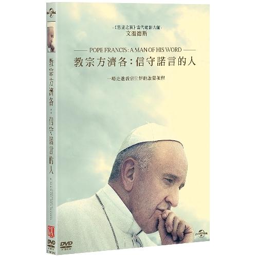 教宗方濟各:信守諾言的人 (DVD)Pope Francis–A man of his Word (DVD)