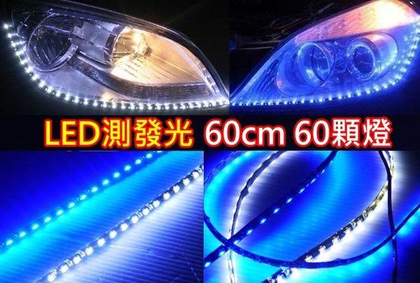 高密度60晶 60cm 燈眉專用 側發光LED軟燈條 超薄 側邊發光 側發光 亮度極佳 密集發光