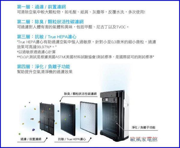 【歐風家電館】 Honeywell 智慧淨化抗敏 空氣清淨機 HPA-710-WTW/ HPA710WTW