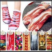 熱銷款~創意五花肉X光3D印花短襪 襪子
