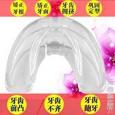 牙齒糾正器成人隱形牙套保持器齙牙天地包矯正夜間防磨牙固定硅膠 造物空間