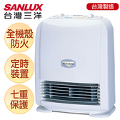 SANLUX台灣三洋 陶瓷定時電暖器 R-CF509TA