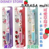 【京之物語】現貨 迪士尼SARASA0.5m 4+1多功能多色筆(黛西/米妮/克莉絲)另有賣替芯NJK0.5) 預購