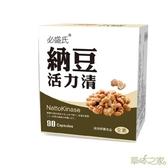 【草本之家】納豆活力清膠囊(90粒/盒)