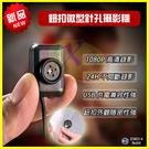 1080P仿真鈕扣微型針孔攝影機 24H不斷電錄影USB隨插即用錄音監視密錄器 贈讀卡機+行動電源+旅充頭