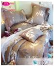 英國LIUKOO˙煙斗寢具-『花絮』*╮☆七件式專櫃高級天絲棉床罩組5*6.2尺