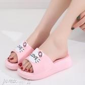 厚底拖鞋 拖鞋女夏厚底高跟韓版學生可愛貓室內浴室涼拖鞋防滑時尚外穿沙灘 小宅女